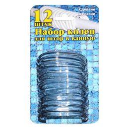 Набор пластиковых колец для штор в ванную, цвет прозрачный