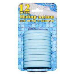 Набор пластиковых колец для штор в ванную, цвет голубой
