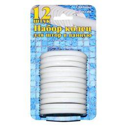 Набор пластиковых колец для штор в ванную, цвет белый